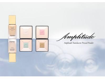 Amplitude<アンプリチュード>から、印象的なヌードスキンをもたらすプレストパウダーが発売
