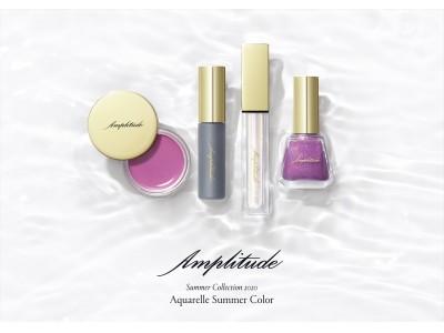 Amplitude<アンプリチュード>から、水彩画にインスパイアされたサマーコレクションが発売
