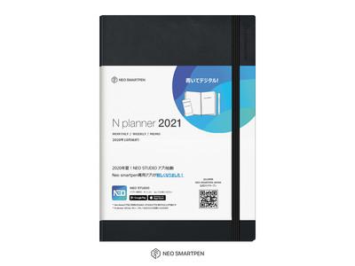一年中売れるデジアナ手帳『N planner 2021』販売開始