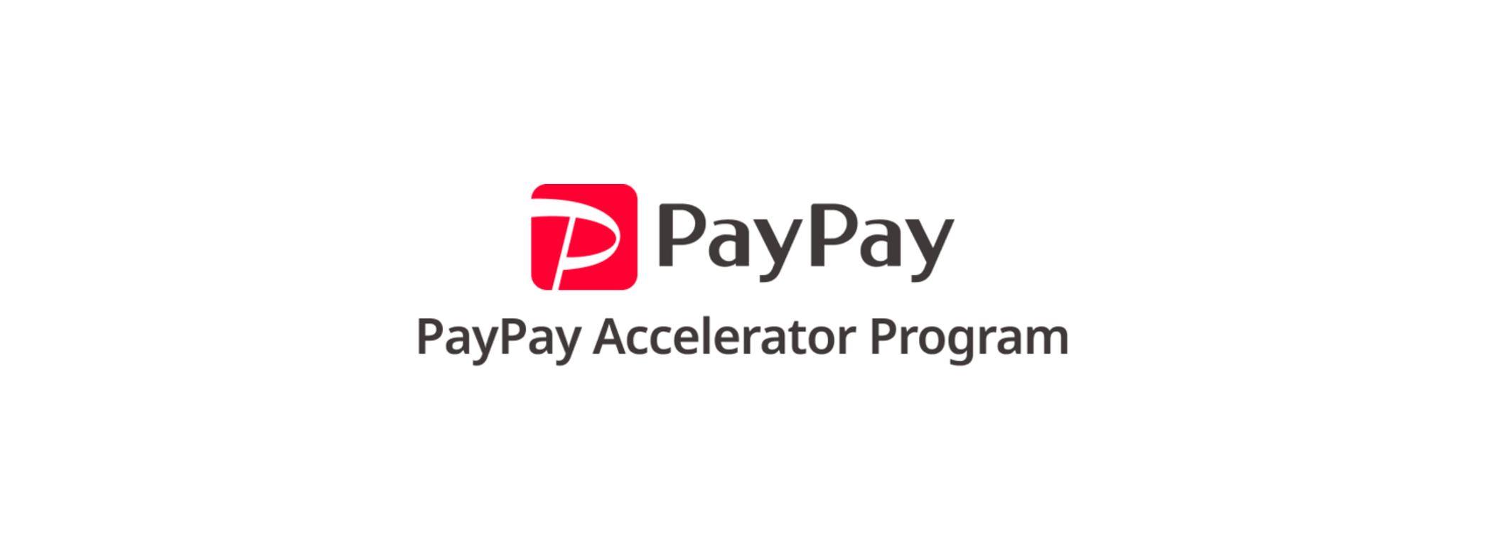 今後、PayPayのミニアプリ化を目指す4社を採択!ミニアプリを開発するスタートアップの成長支援プログラム「PayPay Accelerator Program」のデモデーを開催