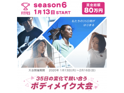 全国一斉ダイエット大会アプリ【FITFES】「season6」を開催いたします。