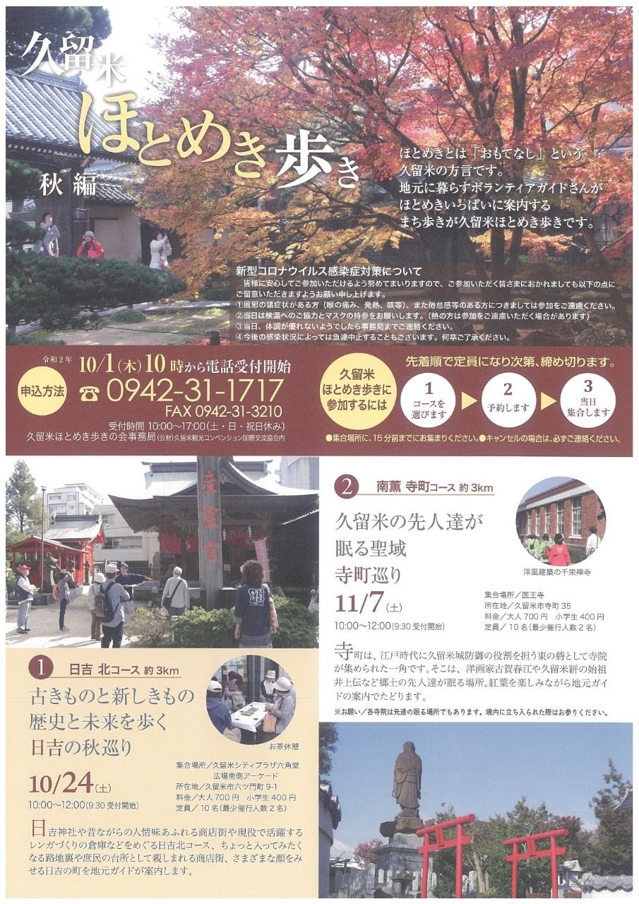 【福岡県久留米市】久留米の町並みを堪能。秋巡り「久留米ほとめき歩き 秋編」が開催