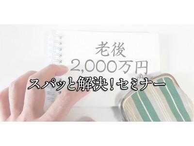 【無料セミナー】「老後資金2,000万円問題」を題材に、8月10日(土)開催