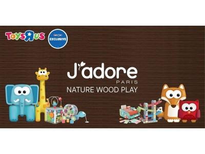 フランス系デザイナーによる木製玩具ブランド『J'ADORE』がトイザらス限定ブランドとして日本に初登場