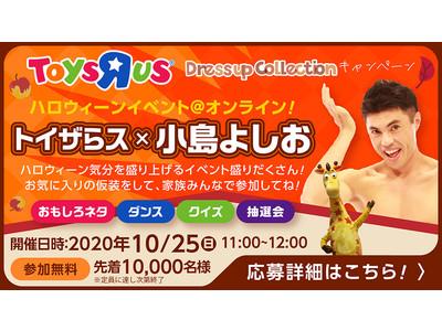 オンラインで子どもたちに最高のハロウィーンを!「トイザらス×小島よしお ハロウィーンイベント」を10月25日(日)に開催