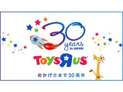 トイザらス日本上陸30周年記念キャンペーン!