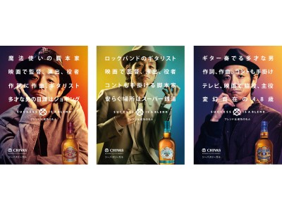 ブレンデッドスコッチウイスキー『シーバスリーガル』が宮藤官九郎氏を日本の顔として広告に起用!