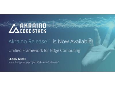 Akraino Edge Stack、5G の IoT エッジ アプリケーション エコシステムに対応したフレームワークとなる初回リリースを発表