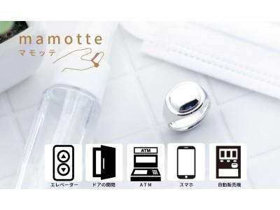 手指をふれずに「押す&引く」がこれひとつ!エレベーターのボタンやドアノブから手を守るシルバーリング「mamotte(マモッテ)」。