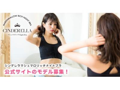シンデレラマシュマロリッチナイトブラが公式サイトのモデルを募集いたします!