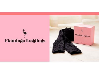 株式会社TAUPEが新商品の着圧レギンス「フラミンゴレギンス(Flamingo Leggings)」を販売開始いたします