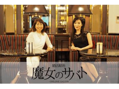 働く女性1000人が効果を実感!日本最大級の独立系婚活勉強会がオンラインサロン化!