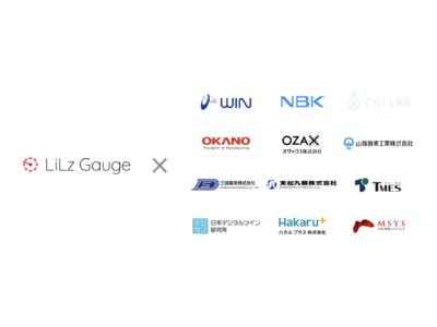 IoT/AI遠隔点検サービスLiLz Gaugeのパートナープログラムを正式ローンチ!あらゆる現場の支援を加速