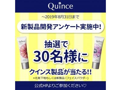 """口コミで高評価、注目を集める化粧品ブランド""""クインス""""がフェイスパウダー開発アンケートを実施"""