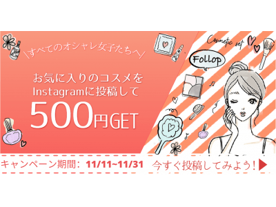 Instagramでお気に入りのコスメを投稿するだけで全員に「500円あげちゃう」キャンペーン開始!