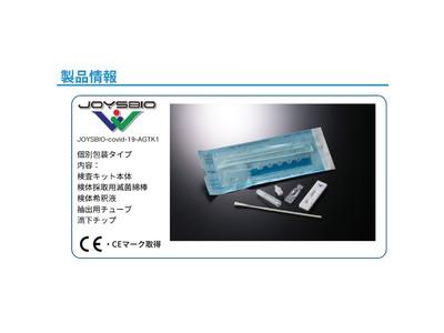 『 新型コロナウイルス:抗原検査キット 』3個セット!販売開始!!楽天市場から御購入頂けます。