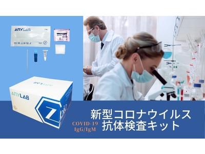 【 新型コロナウイルス:抗体検査キット 】韓国製;CEマーク取得!新製品の販売開始!!『 楽天市場・Yahooショッピング 』から御購入頂けます。