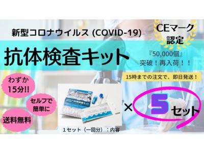 『 新型コロナウイルス:抗体検査キット 』5セット販売中!!【 楽天市場 】にて、即日発送!!