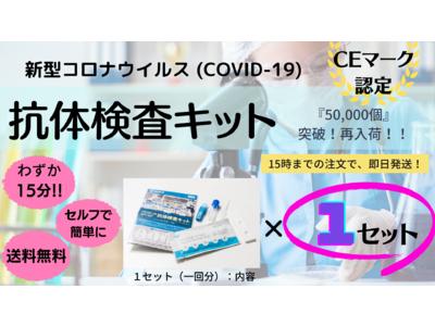 【新型コロナウイルス:抗体検査キット】本日、再入荷!!『楽天市場・Yahooショッピング』より販売中!!