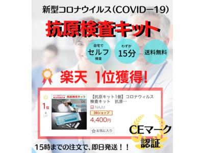 【新型コロナウイルス;抗原検査キット】3万個再入荷!!『 楽天市場・ Yahooショッピング 』にて販売中!!