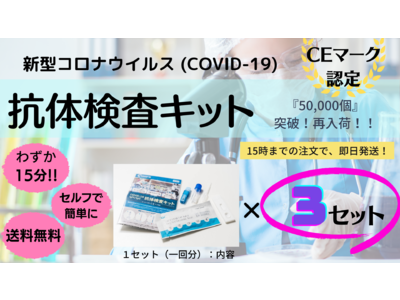 【新型コロナウイルス:抗体検査キット】3セット販売中!!『 楽天市場 』にて即日発送!!
