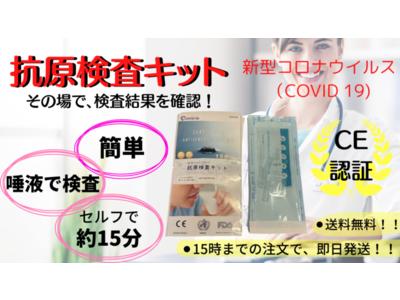 【新型コロナウイルス:抗原検査キット】新製品、唾液で検査します!『 楽天市場・ Yahooショッピング 』にて、販売中!!《1キット~購入可能》