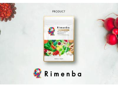 今からできる認知症予防のためのオールインワンサプリメント!脳神経専門家医監修『Rimenba -リメンバ-』2020年4月30日から公式オンラインストアにて発売開始
