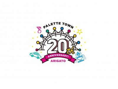 パレットタウン誕生20周年記念 20th Anniversary Year「ARIGATOプロジェクト」開催決定!