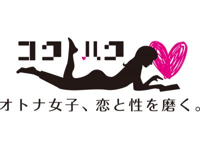 日刊ゲンダイが女性向けメディア『コクハク』をローンチ。キャッチフレーズはオトナ女子、恋と性を磨く。