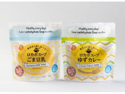 忙しい貴女を応援します!~糖質ゼロの「ぷるんちゃん(R)麺」で美味しく手軽に低糖質 !レンジで簡単温めるだけ~ 『ロカボスープ ゆずカレー・ごま豆乳』が新発売!
