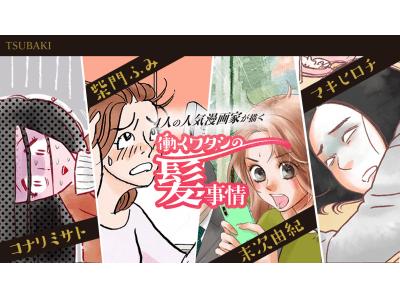 仕事や子育てに奮闘する女性のヘアケア事情を描く、描き下ろしマンガ8本公開!「凪のお暇」コナリミサト、「東京ラブストーリー」柴門ふみ、「ちはやふる」末次由紀、「いつかティファニーで朝食を」マキヒロチ
