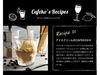 【退職祝いや送別の品にピッタリ!】¥ノンシュガーで糖質オフ!!/今話題のベトナムで生まれたベトナムコーヒーと焼酎のコラボ商品であるコーヒー焼酎CAFEKOを大公開!