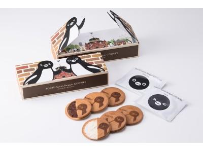 「東京Suicaのペンギン クリームサンドクッキー」を「ドルチェフェリーチェGRANSTA店」限定で新発売