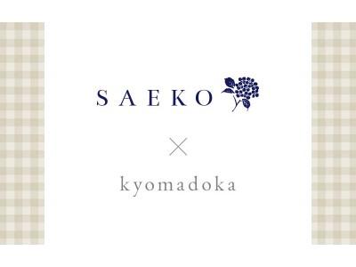 TAKAMI HOLDINGSによる新プロジェクト「kyomadoka」がスタート 紗栄子オリジナルデザインの浴衣を6月5日(水)より販売開始
