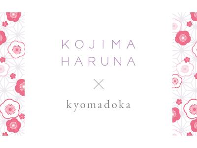 TAKAMI HOLDINGSによる新プロジェクト「kyomadoka」がスタート小嶋陽菜オリジナルデザインの浴衣を6月5日(水)より販売開始