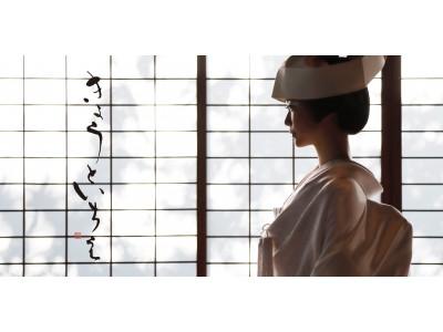 TAKAMI HOLDINGSによる「最高のおもてなし」の集大成 第5回「きょうといちえ」を将軍塚青龍殿にて開催