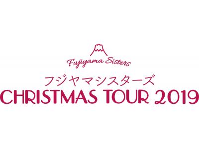 フジヤマシスターズ「CHRISTMAS TOUR 2019」