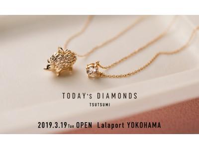 ジュエリーツツミが若い世代に向けた新コンセプトショップ「TODAY's DIAMONDS TSUTSUMI」をららぽーと横浜に3月19日(火)オープン