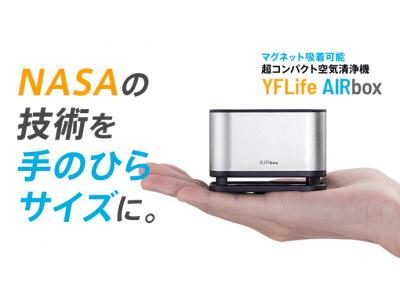 【新商品】最新のナノ光触媒技術とマイナスイオンのダブルパワーを搭載。手のひらサイズの超コンパクトな空気清浄機「AIRbox」がmachi-yaに登場!