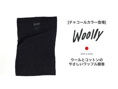 ウール専門ブランド『Woolly/ウーリー』のお腹を守るワッフルハラマキに、チャコールカラーが追加!予約販売開始。