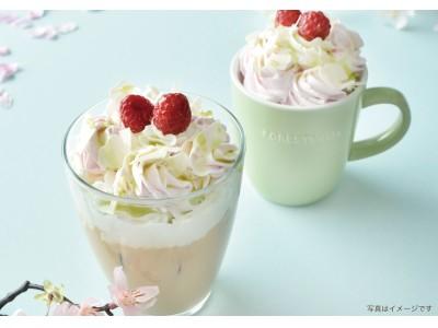 ~春色のミルクティー登場~『さくらロイヤルミルクティー』をフォレスティカフェおよびフォレスティコーヒーで販売