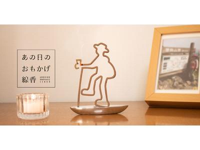 Wunderman Thompson Tokyo 合同会社「あの日のおもかげ線香」をカメヤマ株式会社と共同開発