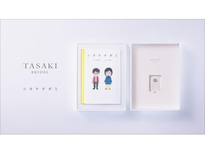 シカケテガミ、日本人のための新しいプロポーズを開発。TASAKIダイヤモンドと絵本がうみだす、一生忘れられないサプライズ体験。