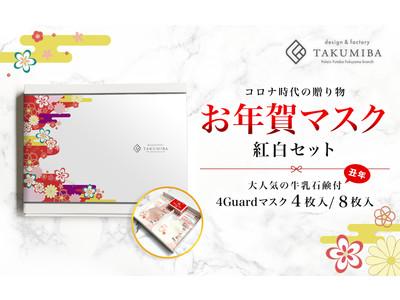 コロナ時代の贈り物「日本製お年賀マスク紅白セット」登場!今なら牛乳石鹸プレゼント マスク販売数200万枚のTAKUMIBAから