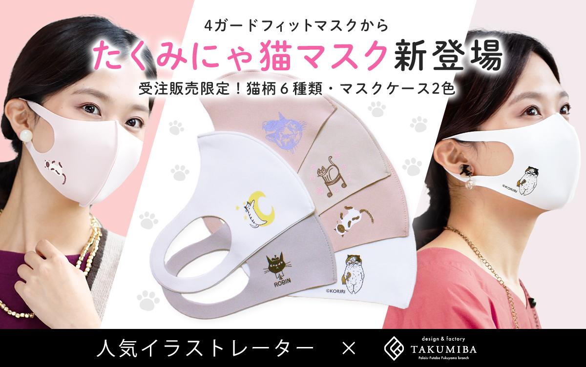 人気猫イラストレーター集結!猫プリント×高機能マスク「たくみにゃ猫マスク」が登場!累計販売200万枚を突破したTAKUMIBAから