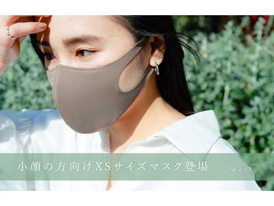 【もうサイズで困らない】小顔効果も期待できるマスクにXSサイズが登場!