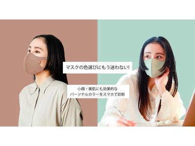 【パーソナルカラー診断】似合うマスクがすぐわかる!美肌効果や小顔効果も