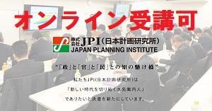 【ライブ配信受講可】和歌山県:洋上風力発電事業の取組みと今後の展開について【JPIセミナー 7月3日(金)東京開催】