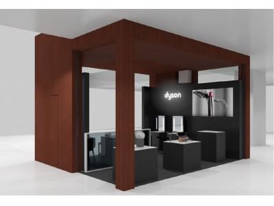 ダイソンのヘアケア製品と最新空調家電を体験できるポップアップストアが東京ミッドタウンにオープン
