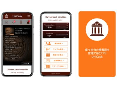レシカとJIS、蒸留酒の樽をスマホ一つで簡単に売買・保有・管理できるサービス「UniCask」を発表。コロナ禍でもブロックチェーン技術を用いてデジタルに所有の証明が可能。